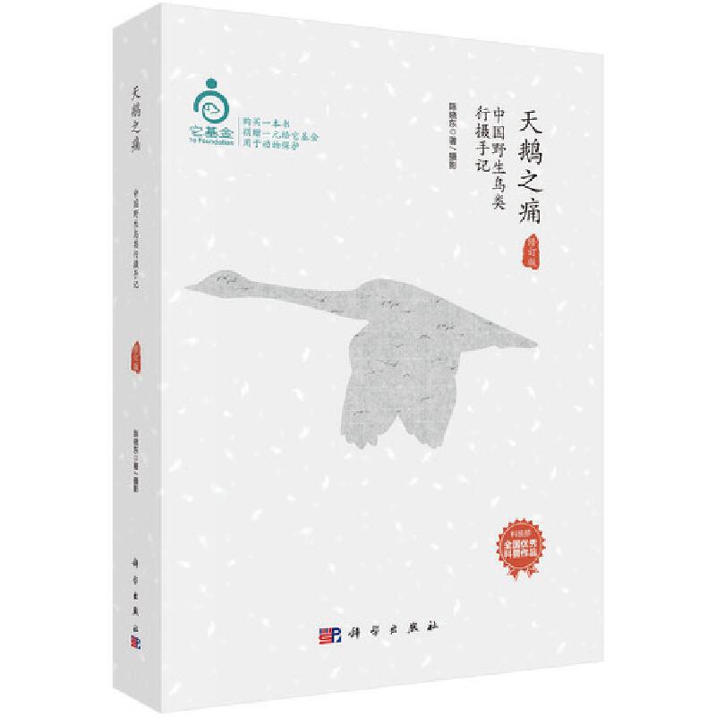 天鹅之痛:中国野生鸟类行摄手记(修订版)