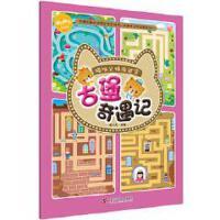 猫咪兄妹闯迷宫:古堡奇遇记 9787110097861 科学普及出版社 安小龙