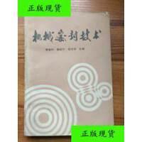 【二手旧书9成新】机械密封技术 /李继和等编 化学工业出版社