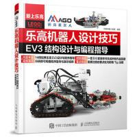 【二手旧书9成新】乐高机器人设计技巧 EV3结构设计与编程指导码高机器人教育人民邮电出版社9787115467836