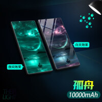 充电宝夜光玻璃10000毫安个性创意潮双usb大容量移动电源苹果手机快充oppo小米通用飞机充电宝