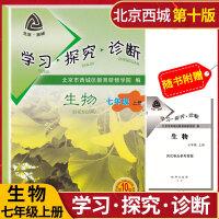 2019新版学习探究诊断 七年级生物上册 初一生物上册 第10版 人教版统编版北京西城 7年级生物上
