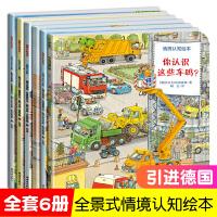 关于车的绘本 你认识这些车吗德国经典情境认知绘本全套6册 2岁幼儿童绘本2-3-6岁 ,无字书汽车工具车交通工具小百科系