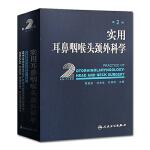 实用耳鼻咽喉头颈外科学(第2版)