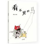 看不见的马(国际安徒生奖提名画家熊亮作品,中国原创绘本经典,原汁原味的中国故事)