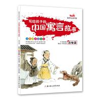 写给孩子的中国成语故事-启迪篇
