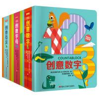 益智游戏认知书:创意字母+创意数字+创意恐龙(套装全3册)