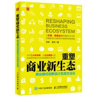重塑商业新生态商业模式创新设计实战方法论 企业管理书籍 公司转型方法案例