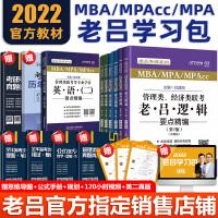 吕建刚2021MBAMPA管理经济类联考老吕逻辑+数学+写作要点精编+老吕数学+老吕逻辑母题800练