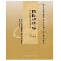【正版】自考教材 自考 00140 国际经济学 中国财政经济出版社2000年版 自考指定书籍