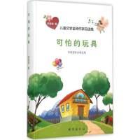 可怕的玩具闫耀明作品精选集精装版儿童文学金砖作家自选集 正版畅销书籍一二三四年级课外阅读 台海出版社