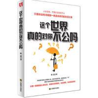 【二手书8成新】这个世界真的对你不公吗 程霞 江苏美术出版社