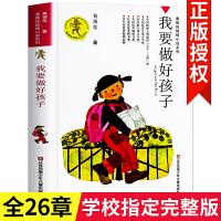 我要做个好孩子 书黄蓓佳倾情小说系列 三四五六年级小学生课外书老师推荐阅读书籍7-9-10-12-15岁儿童文学读物我