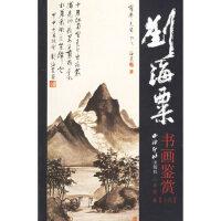 [二手旧书9成新],刘海粟书画鉴赏(上下卷),岑其,9787807350217,西泠印社出版社有限公司