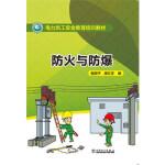 [二手旧书9成新]电力员工安全教育培训教材 防火与防爆,程丽平 席红芳,9787512375611,中国电力出版社