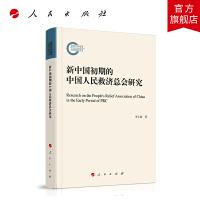 新中国初期的中国人民救济总会研究 人民出版社