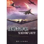 战略轰炸机发展回顾与展望