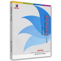 创办你的企业(大学生版)-创业计划书