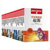 图画中国历史(彩绘版 套装共22册 礼品装)( 6-14岁)