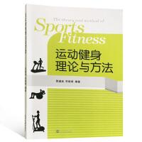运动健身理论与方法
