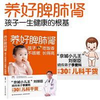 养好脾肺肾孩子吃饭香不咳嗽长得高