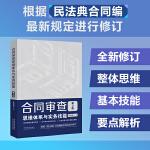 合同审查思维体系与实务技能(第2版)(附赠电子版民法典全文及新旧对照)