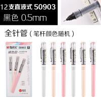晨光50903签字笔 直液式针管走珠笔 学生文具 裸色中性水笔0.5
