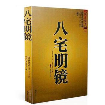 《八宅学生详解珍藏版八宅派(中国古代明镜步骤产风水v学生成本及方法图片