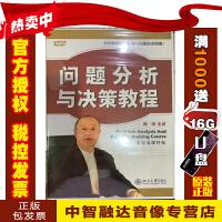 问题分析与决策教程 周坤(5VCD+文字教材)视频讲座光盘影碟片