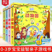 绘本0 3岁立体书儿童3d立体书翻翻书7 10岁玩具书全4册幼儿情景体验翻翻书动物园交通工具立体书幼儿园游乐园撕不烂洞洞