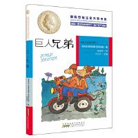 国际安徒生奖大奖书系:巨人兄弟