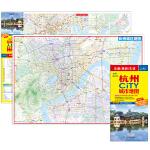 杭州CITY城市地图(新版)