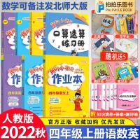 黄冈小状元四年级下部编人教版全7本 2021春四年级下册语文数学英语达标卷作业本口算速算