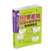 全彩形象图解――零基础传说中最简单的英语阅读书