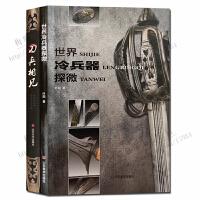 世界冷兵器探微 刀兵相见 套装2册 军事兵器正版图书