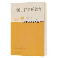中国古代音乐教育 学校艺术教育研究丛书籍 修海林著 音乐史音乐理论 全国教育科学八五规划项目