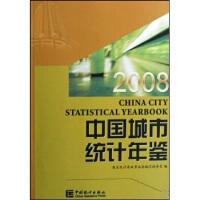 【二手书8成新】中国城市统计年鉴2008 王有捐 中国统计出版社