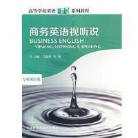 【正版二手书9成新左右】商务英语视听说( 李毅 ,等 外语教学与研究出版社