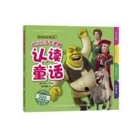 幼儿识字关键期认读童话:怪物史瑞克1 梦工厂;国开童媒 9787304088453