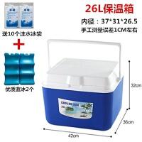 外卖箱保温箱家用保鲜箱冷藏箱小号户外便携塑料钓鱼箱车载外卖送餐箱子 26L蓝色(送2个蓝冰10个冰袋) 加送冰板二块