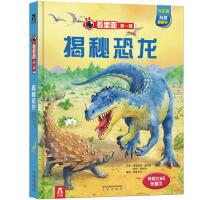 看里面系列第1辑-揭秘恐龙