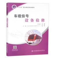 车载信号设备检修(城市轨道交通类)