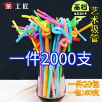 一次性吸管弯头造型果汁饮料奶茶店塑料长彩色艺术吸管2000支包邮