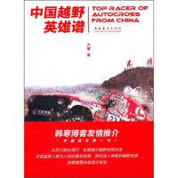 中国越野英雄谱 方�D 9787503942167睿智启图书