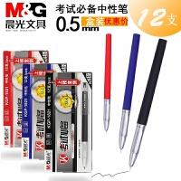 晨光文具 考试文具中性笔KGP1821蓝、黑水笔0.5mm考试笔