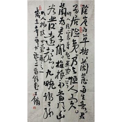 王镛书法作品1  镜片