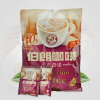 台湾伯朗咖啡 卡布奇诺速溶三合一咖啡 即溶咖啡510g(17g*30包)