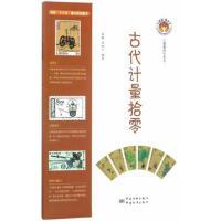 【二手书8成新】古代计量拾零 郑颖,郑钦予 中国标准出版社