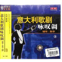 意大利歌剧咏叹调辅导.教学2VCD