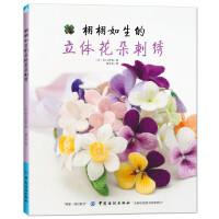 栩栩如生的立体花朵刺绣 畅销日本、台湾的立体花朵刺绣书